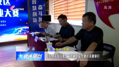 鱼台县经济开发区第二届创新创业大赛总决赛举行
