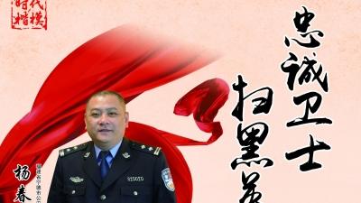 时代楷模公益广告|杨春:忠诚卫士 扫黑英雄