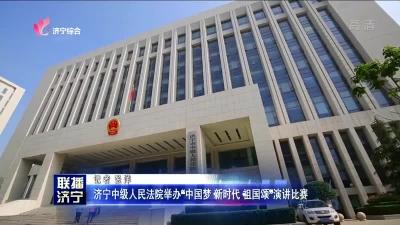 """余额宝消费红包中级人民法院举办""""中国梦 新时代 祖国颂""""演讲比赛"""