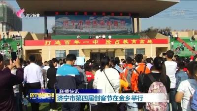 济宁市第四届创客节在金乡举行