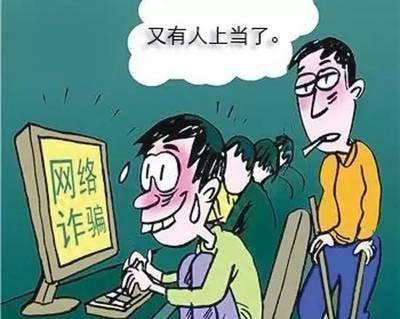 """网警提醒:谨记!转账前""""四必问""""、被骗后""""四必做"""""""