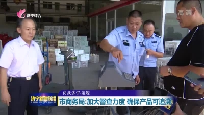问政济宁·追踪 市商务局:加大督查力度 确保产品可追溯