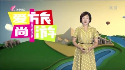 愛尚旅遊 — 20190831