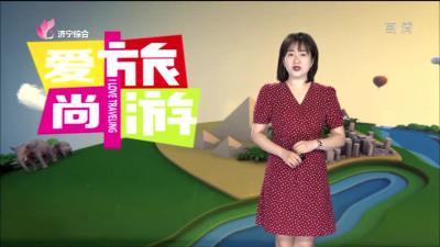 愛尚旅遊 — 20190830