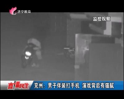 兖州:男子佯装打手机 演戏背后有猫腻