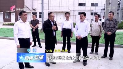"""邹城:""""决战四季度  全力上赶争""""动员大会召开"""