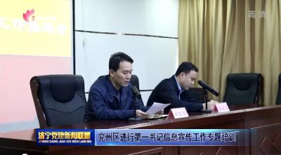 兗州區舉辦第一書記信息宣傳工作專題培訓