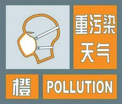 济宁19日0时启动重污染天气II级应急响应