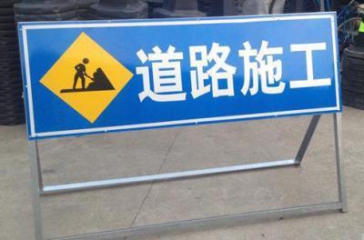 ?金鄉王杰大道(李堂橋-古鎮段)半封閉施工 過往車輛減速繞行