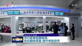 问政济宁·追踪|市行政审批服务局:优化服务质量 提升审批效率