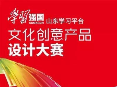 """山東省""""學習強國""""文化創意產品設計大賽啟動"""