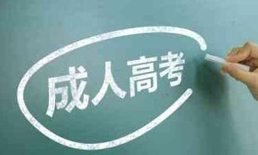 @濟寧考生,成人高考本周六開考 考生禁帶手表入場