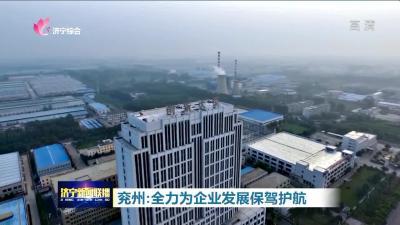 【幫企業解難題 促企業快發展】兗州區:全力為企業發展保駕護航