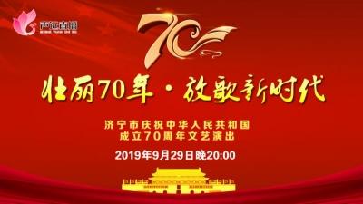 【回放】濟寧市慶祝中華人民共和國成立70周年文藝演出