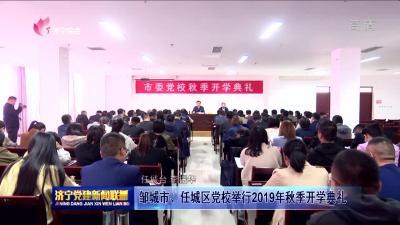 鄒城市、任城區黨校舉行2019年秋季開學典禮