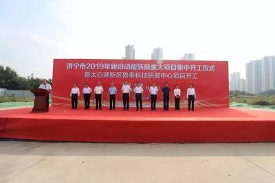 總投資18.3億!太白湖新區魯泰科技研發中心項目開工