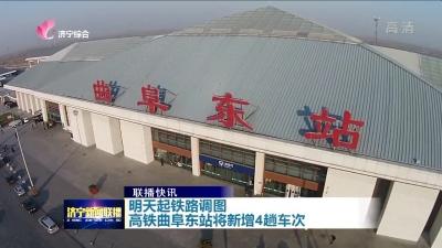 10月11日起鐵路調圖 高鐵曲阜東站將新增4趟車次