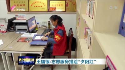 """【不忘初心 牢记使命】王福银:志愿服务描绘""""夕阳红"""""""