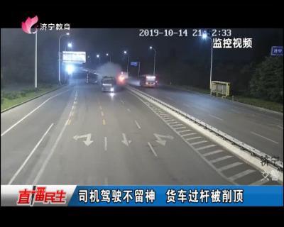 司機駕駛不留神 貨車過桿被削頂