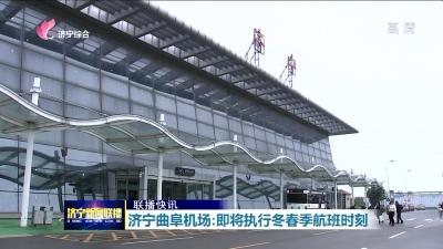 出行|济宁曲阜机场即将执行冬春季航班时刻 新增加密多个航班