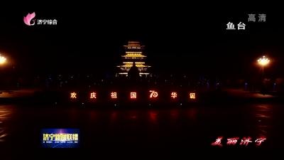 鱼台:夜景绚丽 祝福祖国