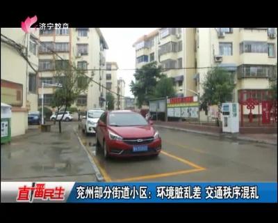 兗州部分街道小區:環境臟亂差 交通秩序混亂