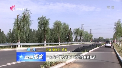 泗水:泗河综合开发道路工程建设顺利推进