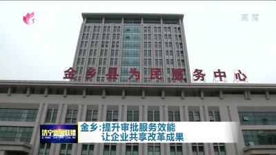 金乡:提升审批服务效能  让企业共享改革成果