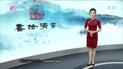 书法济宁—20191020