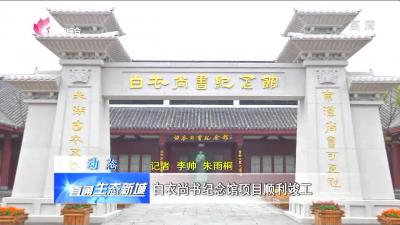 太白湖新区:白衣尚书纪念馆项目顺利竣工