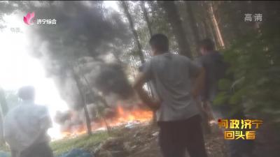 问政济宁回头看|经开区:树林堆放废品 着火敲响警钟
