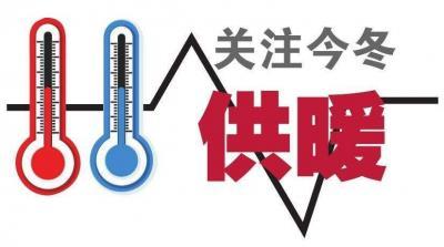 供暖倒計時!泗水圣源熱電公司加緊施工 確保如期供暖