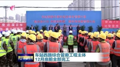 【冲刺四季度】车站西路综合管廊工程主体12月底前全部完工