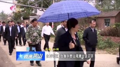 梁山:农村环境卫生集中整治观摩会议召开