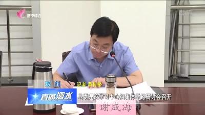 泗水县委理论学习中心组集体学习研讨会召开