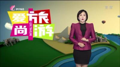 愛尚旅游-20191020