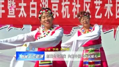 创城公益巡演 向新中国70华诞献礼