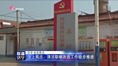 汶上苑庄:清洁取暖改造工作稳步推进