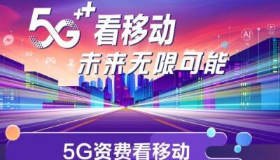 中国移动5G正式商用 济青成为首批开通城市