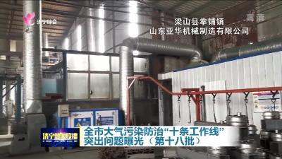 """济宁市大气污染防治""""十条工作线""""突出问题曝光(第十八批)"""