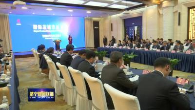 我市组团参加山东国际友城合作发展大会