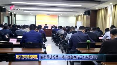 兗州區進行第一書記信息宣傳工作專題培訓