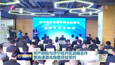 市产研院与济宁经开区战略合作暨高速激光熔覆项目签约