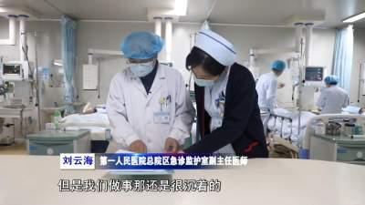 急診科醫生劉云海:與死神爭分秒 救患者于危難
