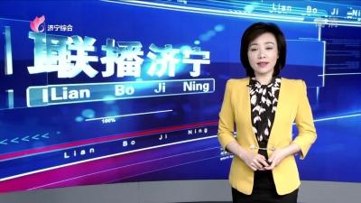 联播济宁_20191015
