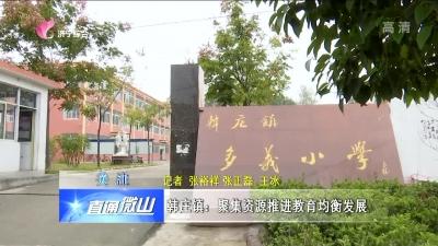 微山县韩庄镇:聚集资源推进教育均衡发展