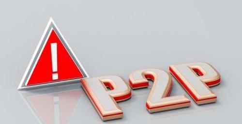 ?山东:将取缔省内全部未通过验收P2P网贷业务