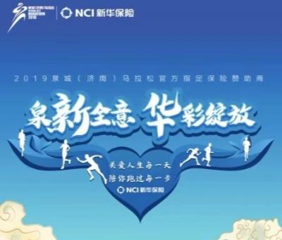 新華保險成為2019泉城(濟南)馬拉松官方指定保險贊助商