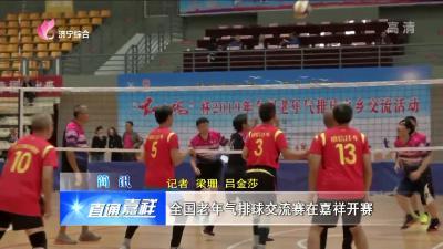 嘉祥:全国老年气排球交流赛在嘉祥开赛