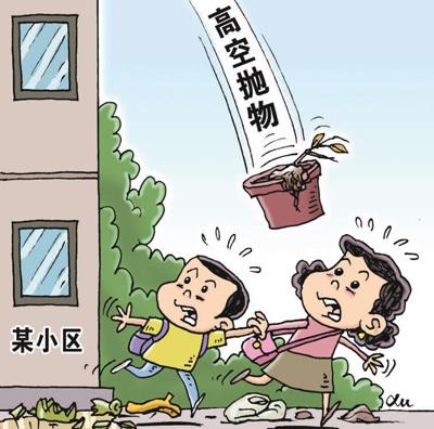 """人民日報關注高空拋物墜物:如何守護""""頭頂上的安全"""""""